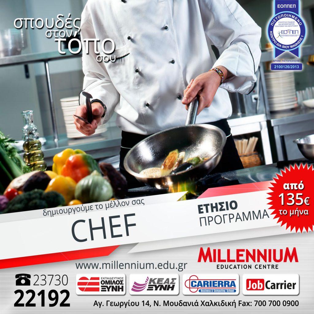Chef (Αρχιμάγειρας)