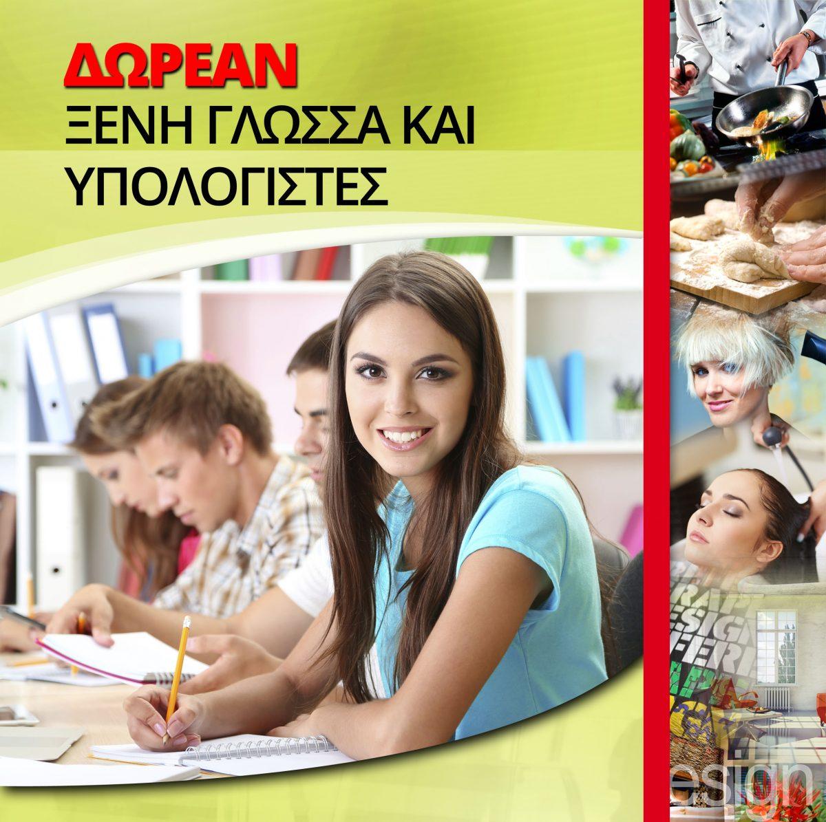 Σπούδασε στο MILLENNIUM Education Centre και μάθε ΔΩΡΕΑΝ ξένη γλώσσα και υπολογιστές
