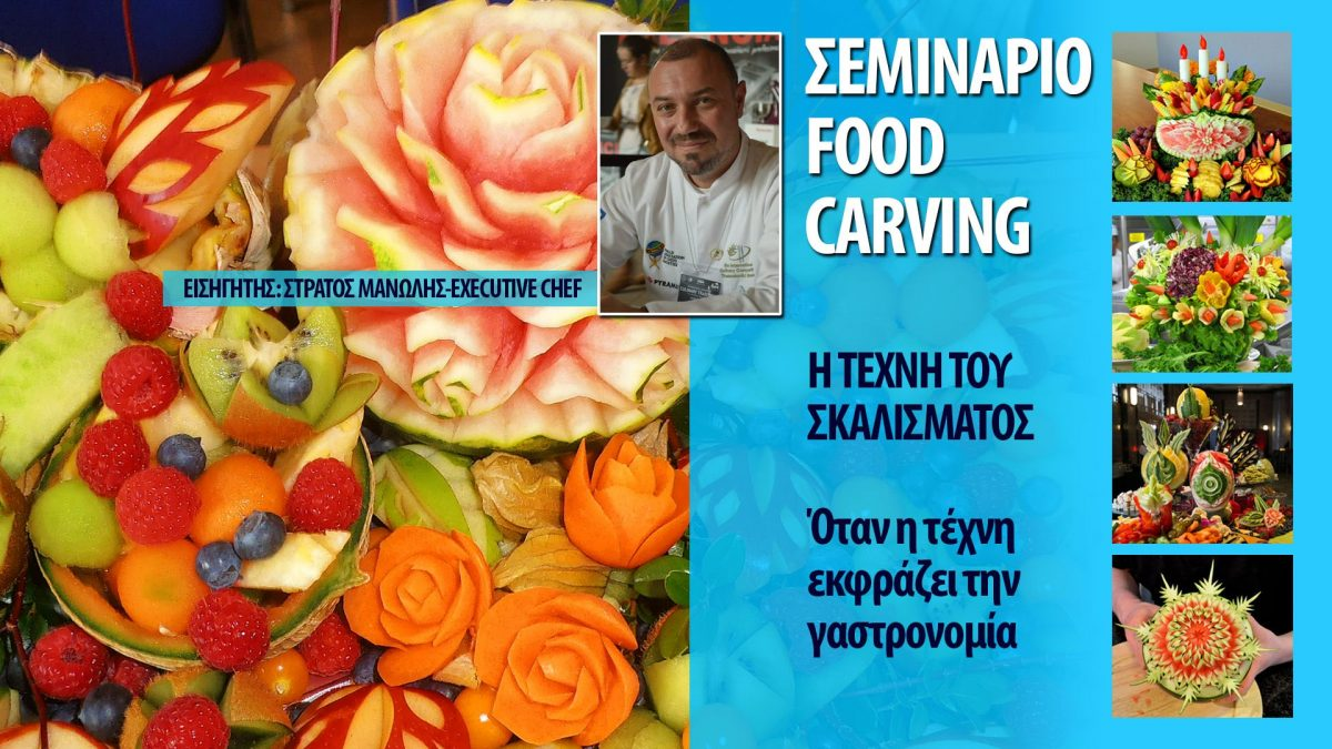 Food Carving Seminar